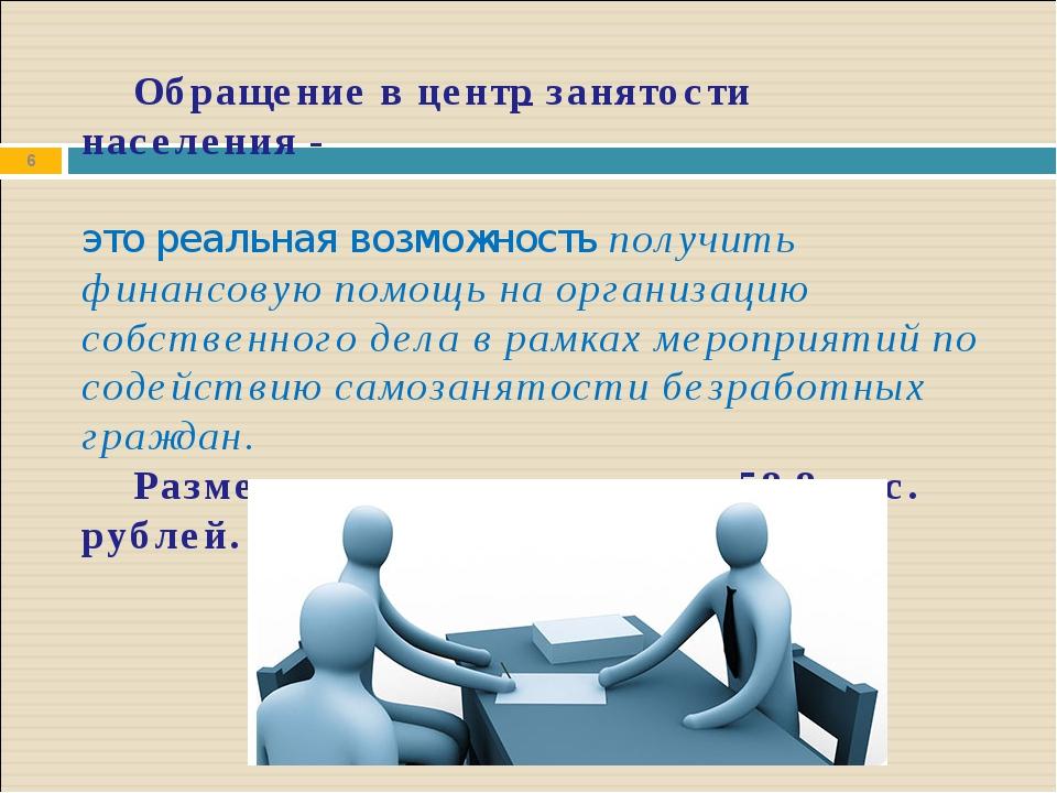 * Обращение вцентр занятости населения- этореальная возможностьполучить...