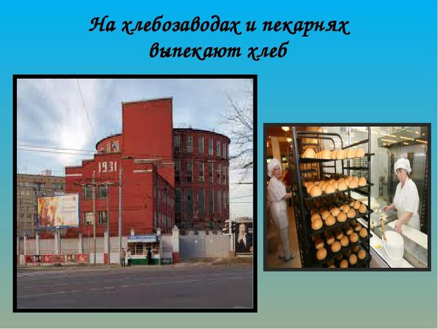 На хлебозаводах и пекарнях выпекают хлеб