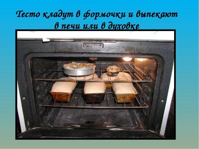 Тесто кладут в формочки и выпекают в печи или в духовке