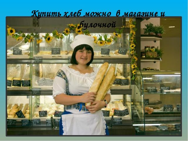 Купить хлеб можно в магазине и булочной