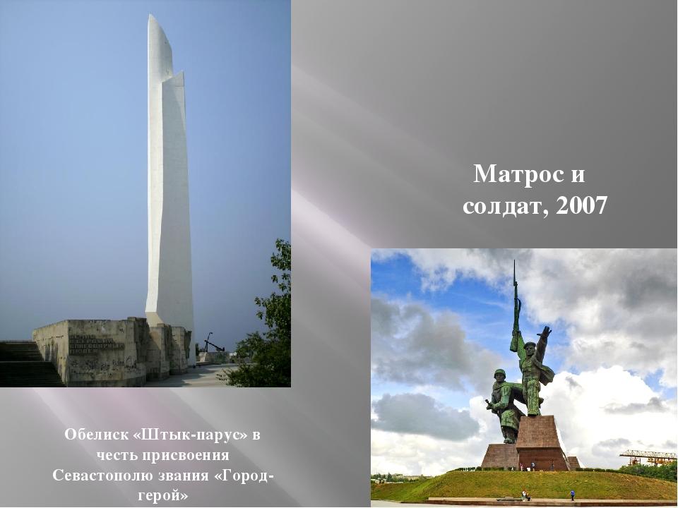 Матрос и солдат, 2007 Обелиск «Штык-парус» в честь присвоения Севастополю зв...