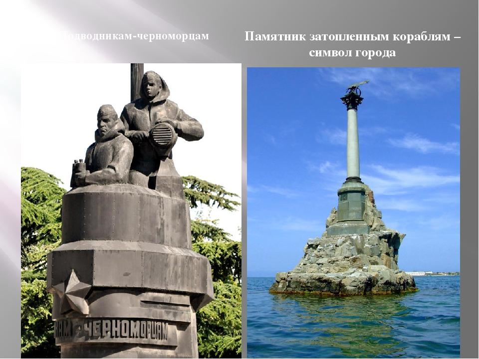 Памятник затопленным кораблям – символ города Подводникам-черноморцам