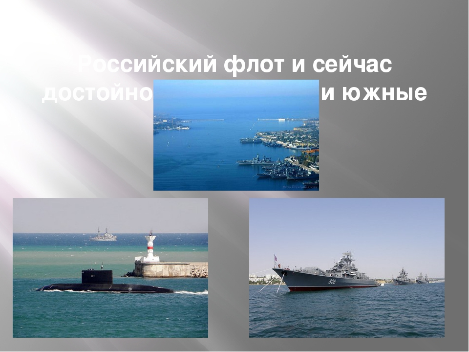 Российский флот и сейчас достойно охраняет наши южные рубежи.