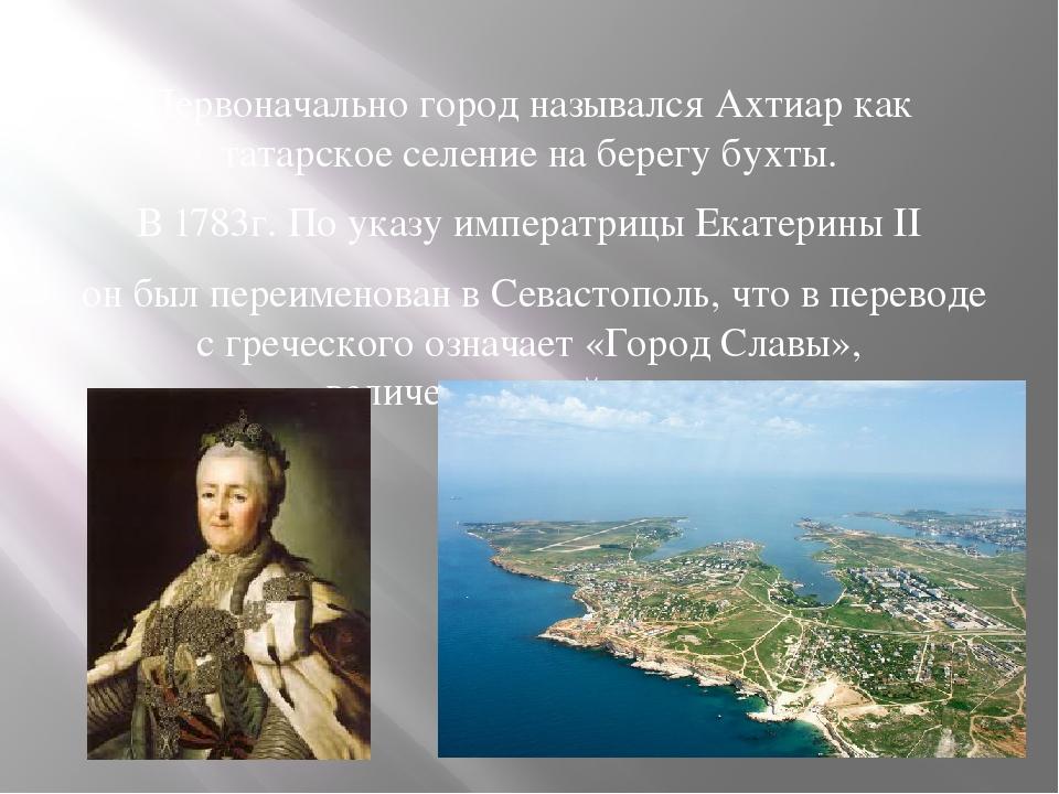 Первоначально город назывался Ахтиар как татарское селение на берегу бухты....