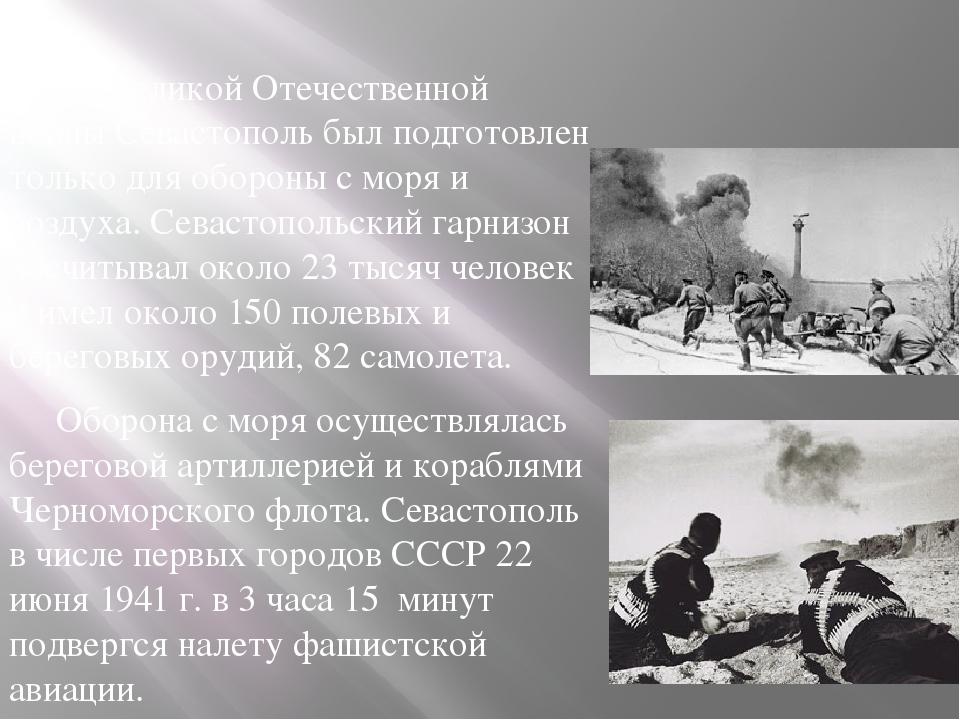 До Великой Отечественной войны Севастополь был подготовлен только для оборон...