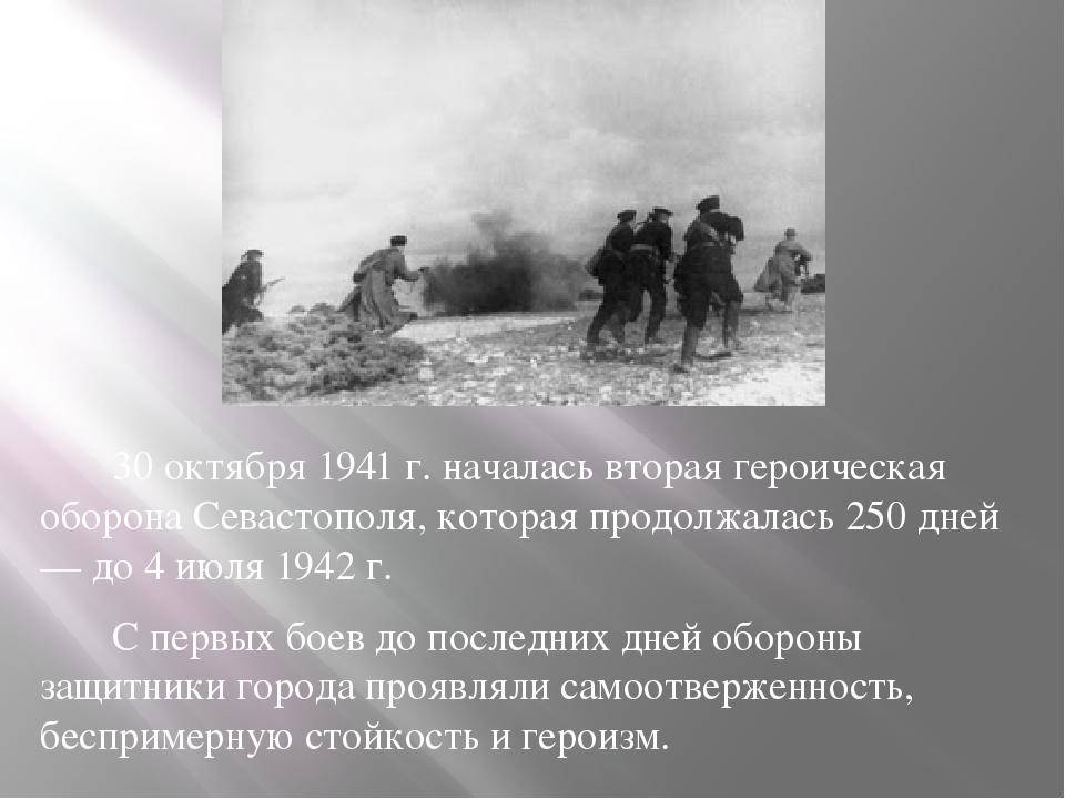 30 октября 1941 г. началась вторая героическая оборона Севастополя, которая...