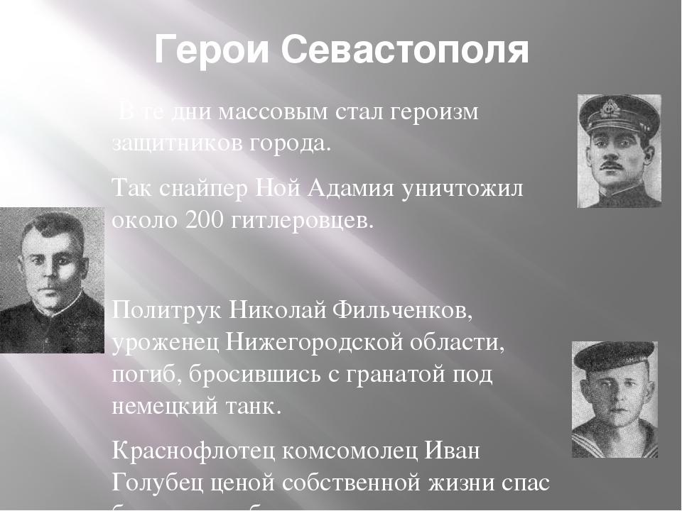 Герои Севастополя В те дни массовым стал героизм защитников города. Так снай...