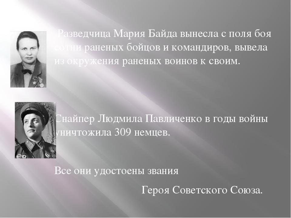 Разведчица Мария Байда вынесла с поля боя сотни раненых бойцов и командиров,...