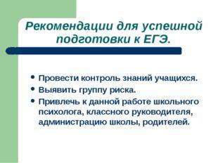 Рекомендации для успешной подготовки к ЕГЭ. Провести контроль знаний учащихся