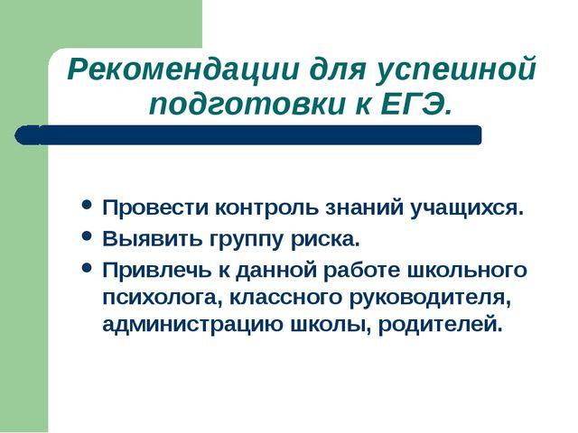 Рекомендации для успешной подготовки к ЕГЭ. Провести контроль знаний учащихся...