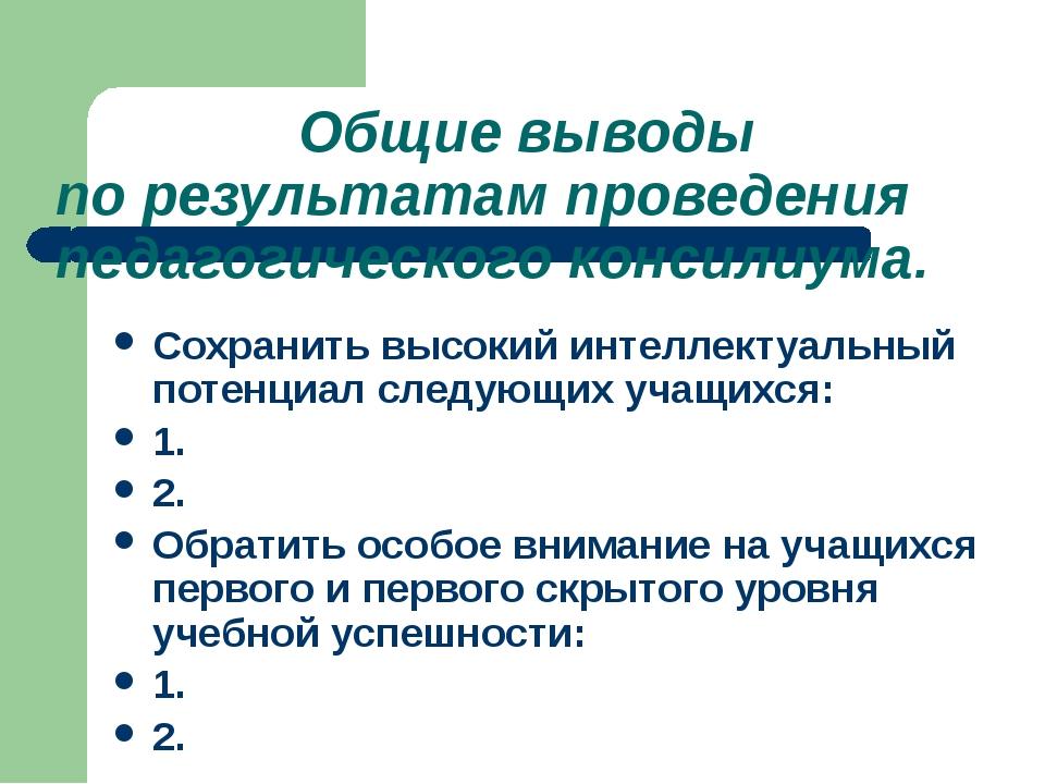 Общие выводы по результатам проведения педагогического консилиума. Сохранить...