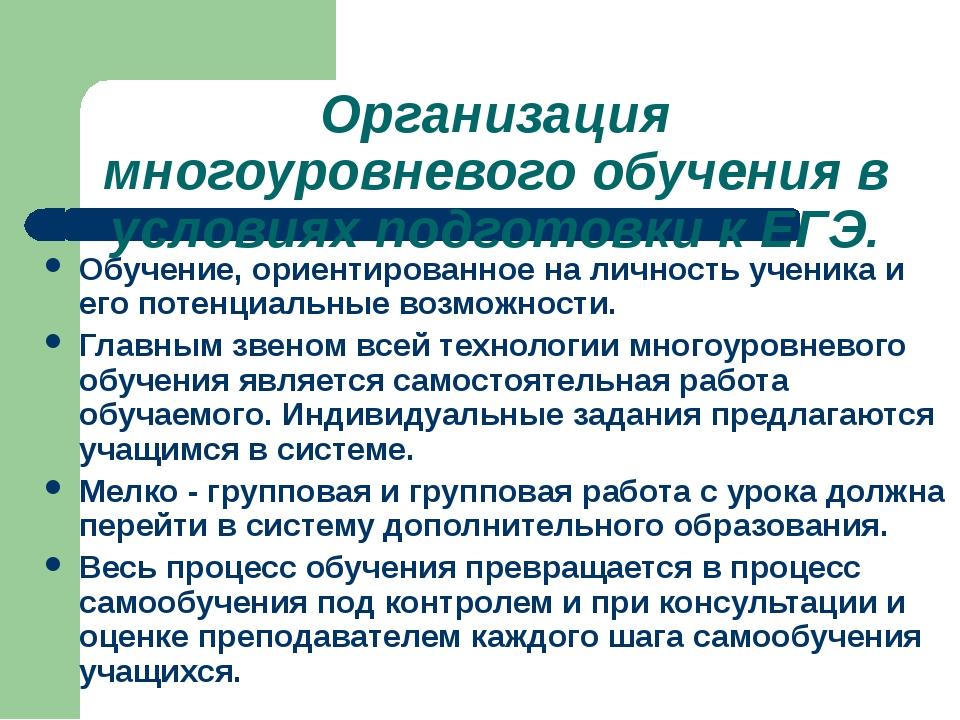 Организация многоуровневого обучения в условиях подготовки к ЕГЭ. Обучение, о...
