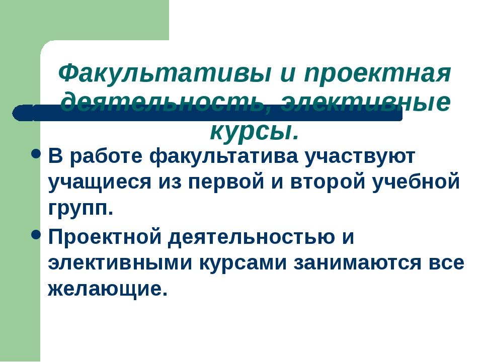 Факультативы и проектная деятельность, элективные курсы. В работе факультатив...