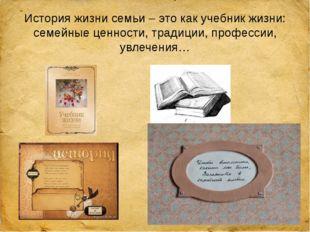 История жизни семьи – это как учебник жизни: семейные ценности, традиции, пр