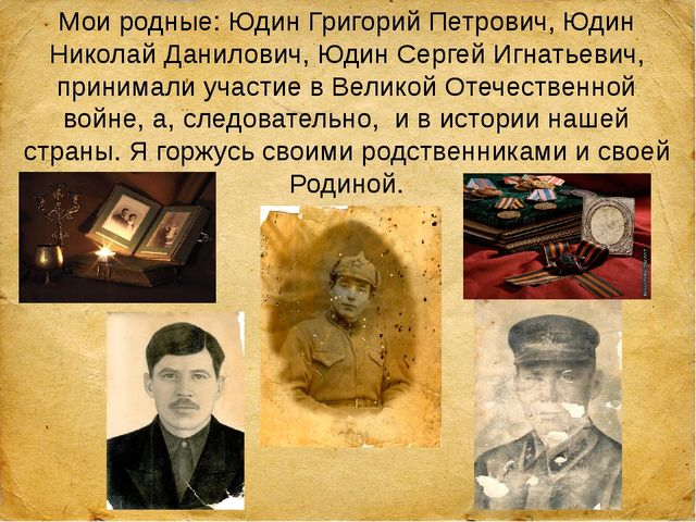 Мои родные: Юдин Григорий Петрович, Юдин Николай Данилович, Юдин Сергей Игна...
