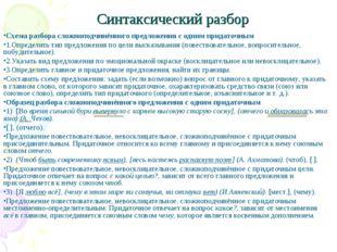 Синтаксический разбор Схема разбора сложноподчинённого предложения с одним пр