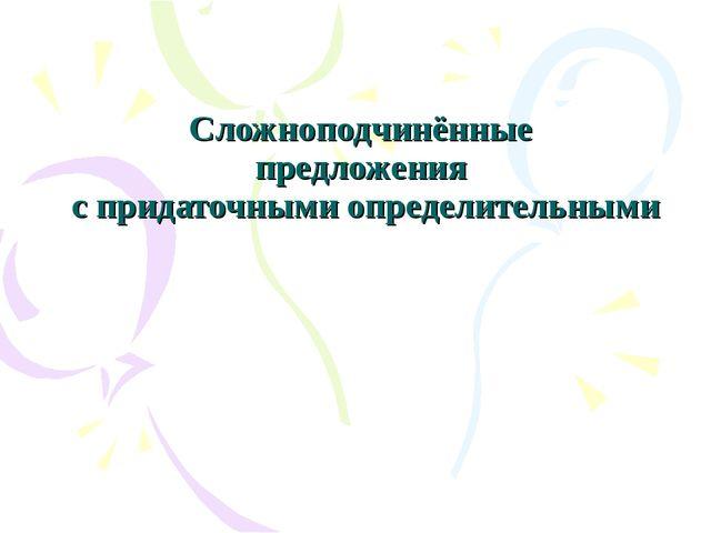 Сложноподчинённые предложения с придаточными определительными Колбасина - null
