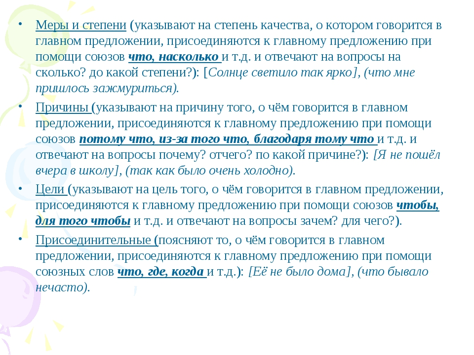Меры и степени (указывают на степень качества, о котором говорится в главном...