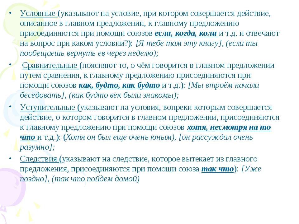 Условные (указывают на условие, при котором совершается действие, описанное в...