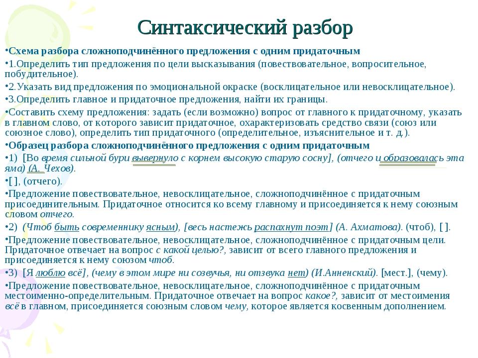 Синтаксический разбор Схема разбора сложноподчинённого предложения с одним пр...