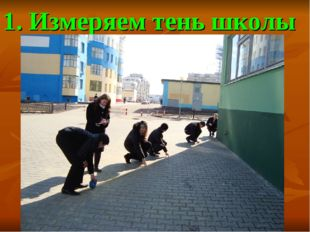 1. Измеряем тень школы
