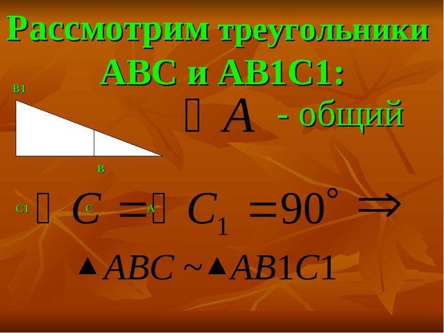 Рассмотрим треугольники АВС и АВ1С1: - общий ABC ~ AB1C1 B1 B C1 C А