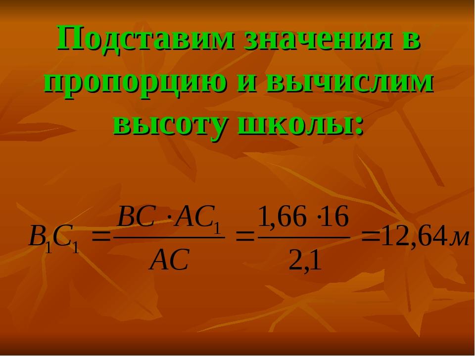 Подставим значения в пропорцию и вычислим высоту школы: