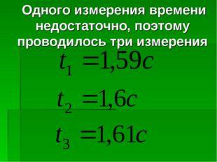Одного измерения времени недостаточно, поэтому проводилось три измерения