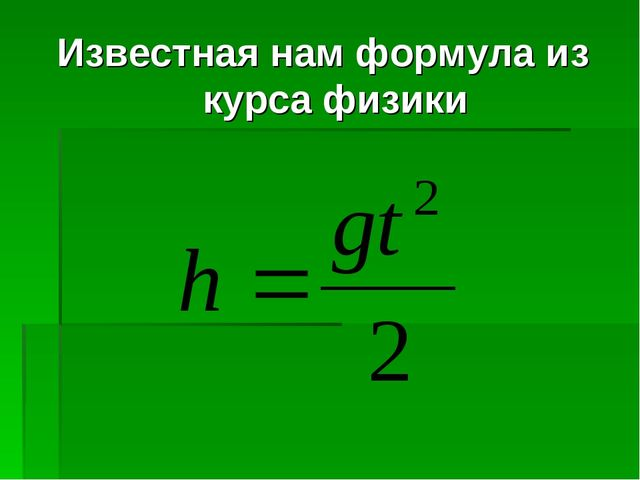Известная нам формула из курса физики