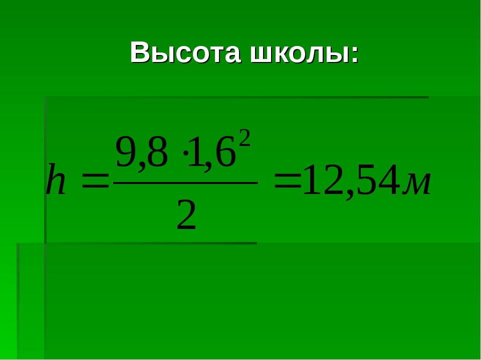 Высота школы: