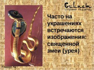 Часто на украшениях встречаются изображения: священной змеи (урея)