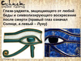 Глаза-уаджета, защищающего от любой беды и символизирующего воскресение после
