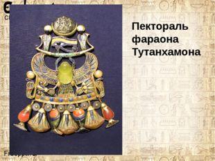 Пектораль фараона Тутанхамона