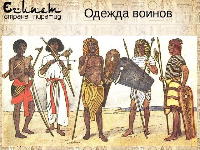 Одежда воинов