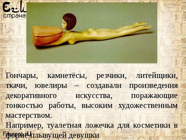 Гончары, камнетёсы, резчики, литейщики, ткачи, ювелиры – создавали произведе...