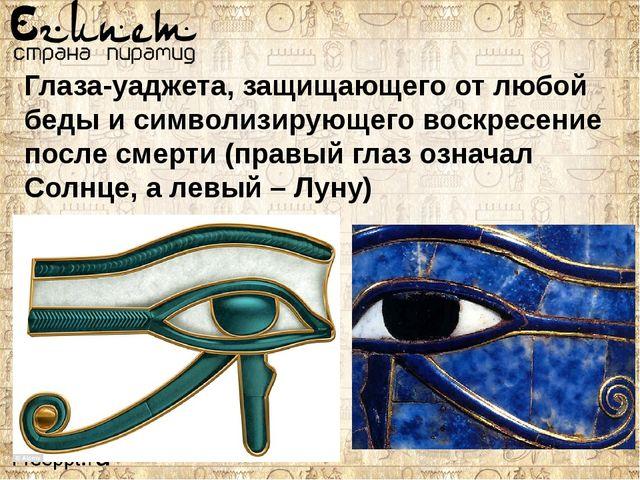 Глаза-уаджета, защищающего от любой беды и символизирующего воскресение после...