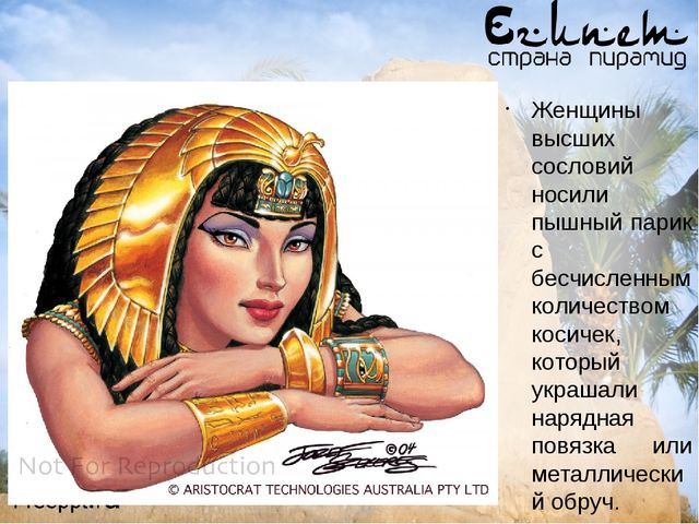 Женщины высших сословий носили пышный парик с бесчисленным количеством косиче...