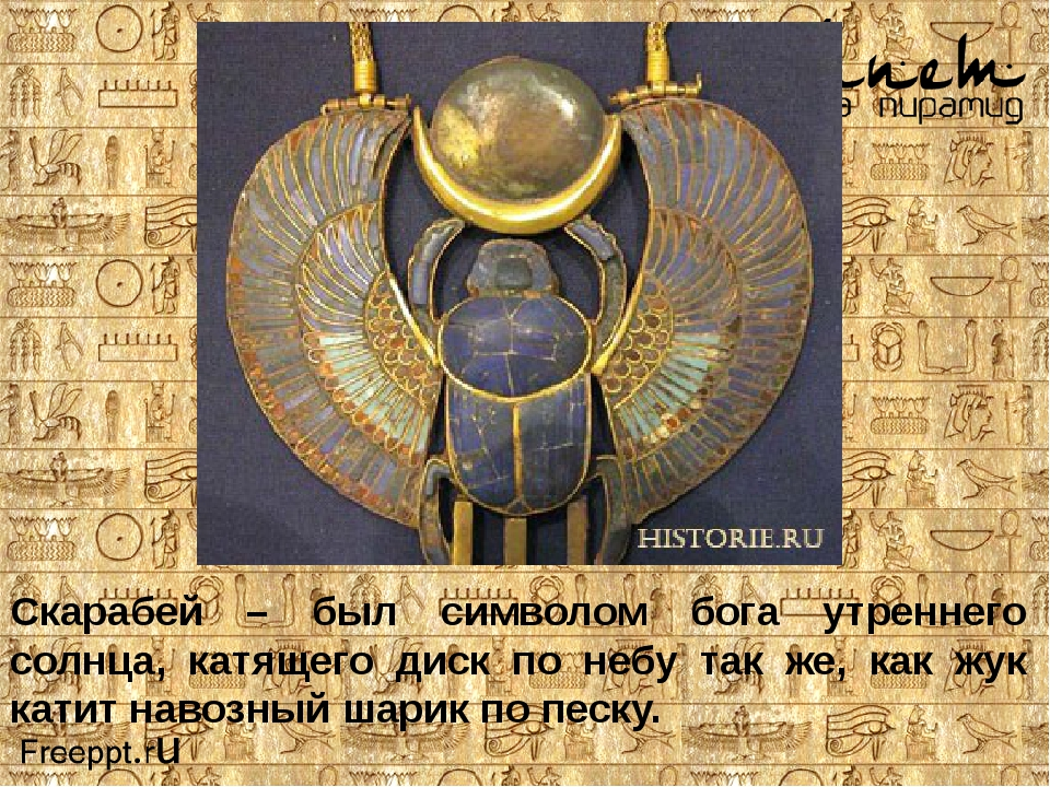 Скарабей – был символом бога утреннего солнца, катящего диск по небу так же,...