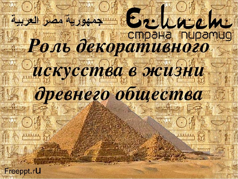 Роль декоративного искусства в жизни древнего общества