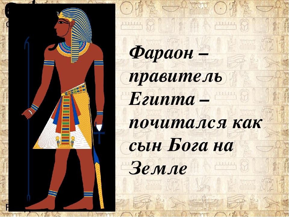 Фараон – правитель Египта – почитался как сын Бога на Земле