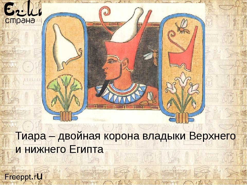 Тиара – двойная корона владыки Верхнего и нижнего Египта