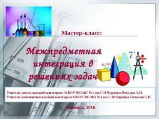 Интегрированный урок химии и математики Мастер-класс: Межпредметная интеграци