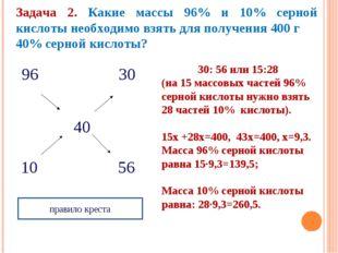 96 30  40 10 56 правило креста Задача 2. Ка