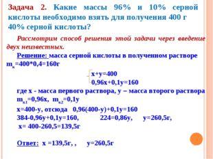 Задача 2. Какие массы 96% и 10% серной кислоты необходимо взять для получения