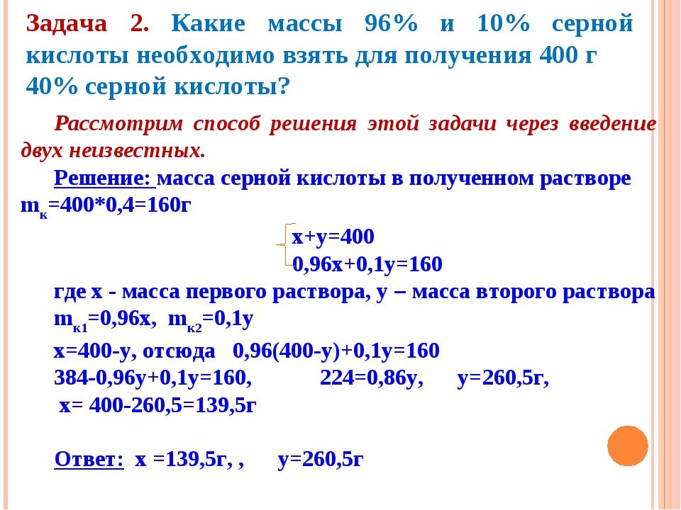 Задача 2. Какие массы 96% и 10% серной кислоты необходимо взять для получения...