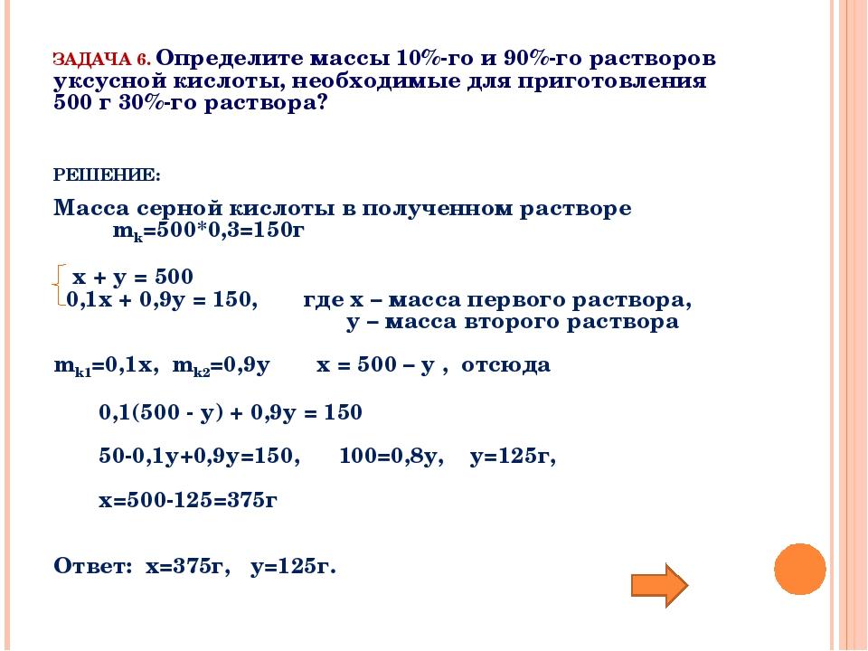 ЗАДАЧА 6. Определите массы 10%-го и 90%-го растворов уксусной кислоты, необх...