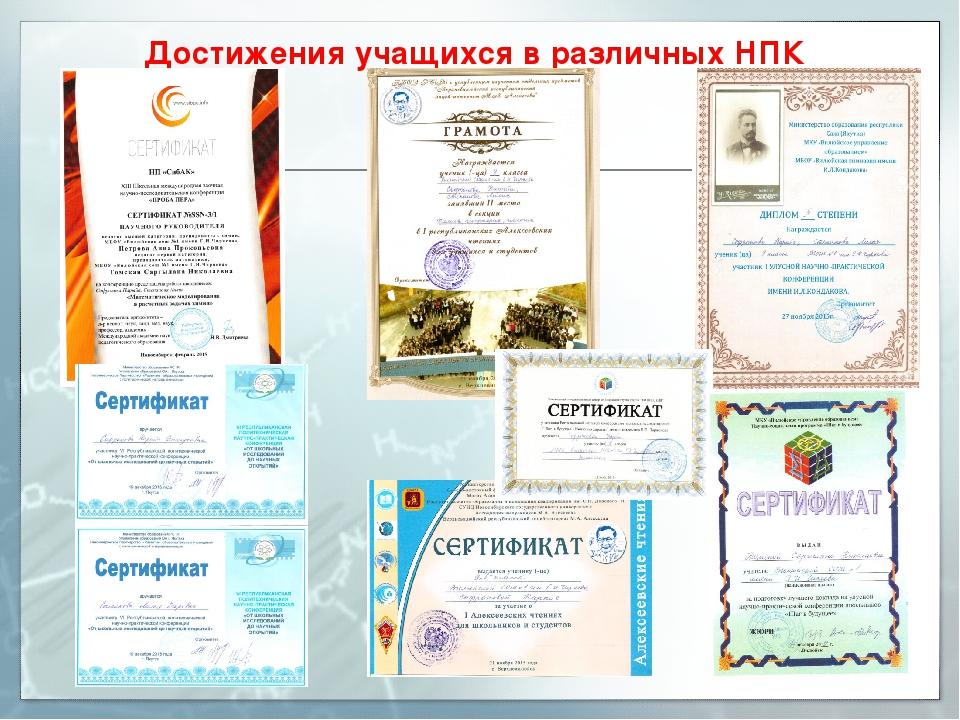 Достижения учащихся в различных НПК
