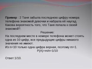 Пример : 2 Таня забыла последнюю цифру номера телефона знакомой девочки и наб
