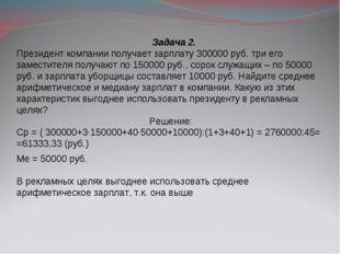 Задача 2. Президент компании получает зарплату 300000 руб. три его заместите