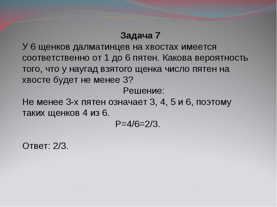 Задача 7 У 6 щенков далматинцев на хвостах имеется соответственно от 1 до 6...